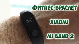 Xiaomi Mi Band 2 - налаштування та короткий огляд