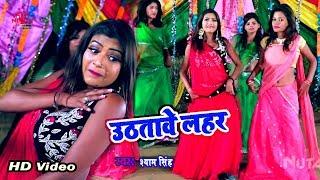 श्याम सिंह का सबसे हिट गाना उठतावे लहर Bhojpuri Hit Songs 2019 Nutan Films