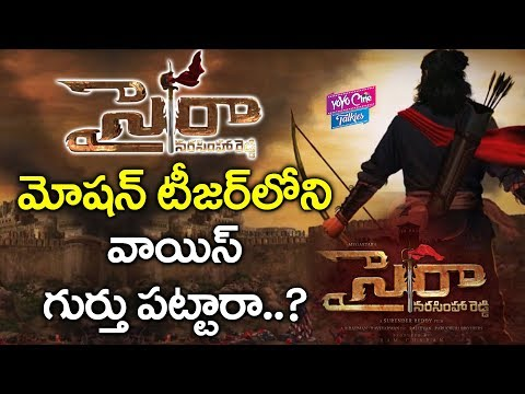 మోషన్ టీజర్ లోని వాయిస్ గుర్తు పట్టారా? | Sye Raa Narasimha Reddy Teaser BG Voice |YOYO Cine Talkies