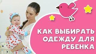 видео Как выбрать зимнюю одежду для ребёнка — Советы мамам