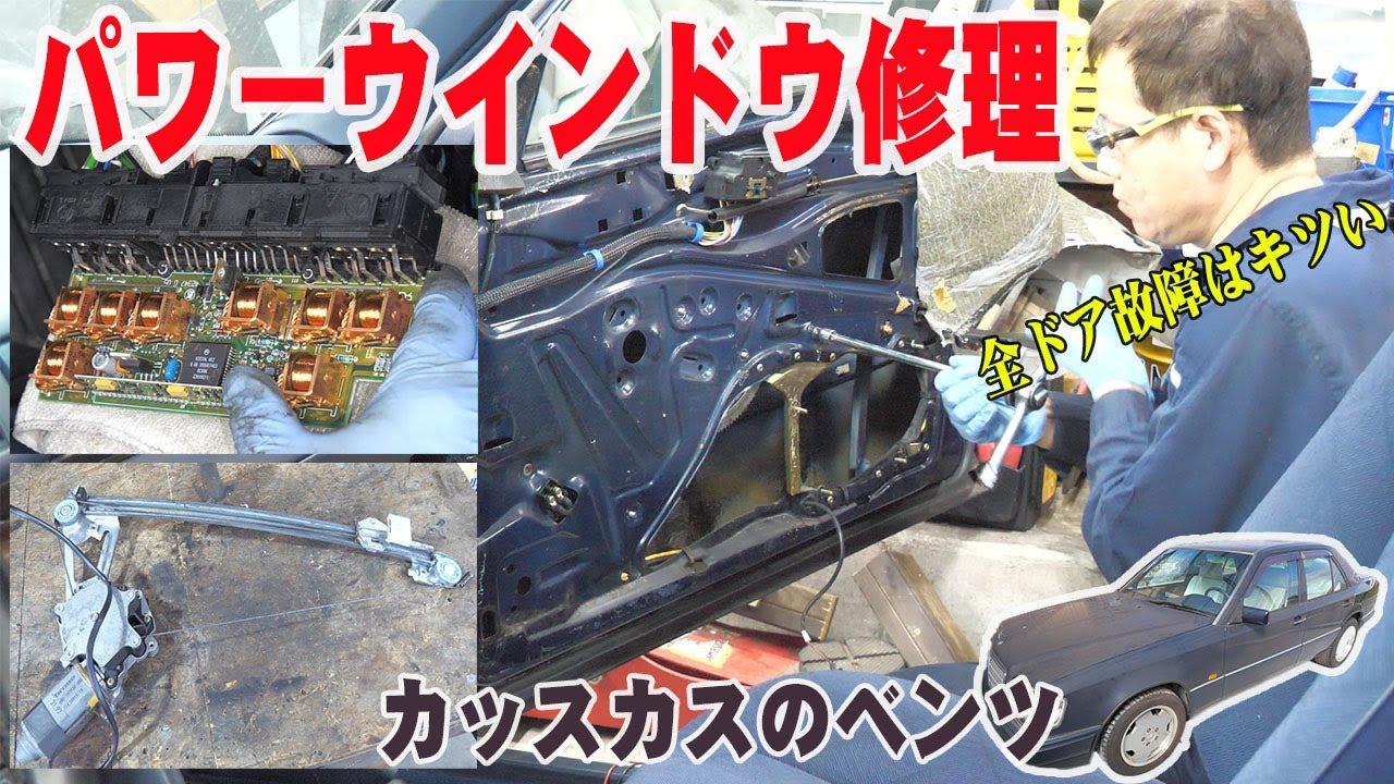 パワーウインドウ修理【ベンツE320(W124)】