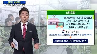 [풀어쓴 농업백과] 스마트팜 청년창업보육센터