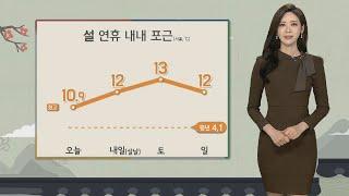 [날씨] 연휴 첫날, 포근하지만 먼지…동쪽 건조특보 / 연합뉴스TV (YonhapnewsTV)