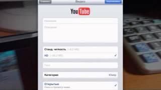 Как загрузить видео на Youtube с iPad(Понравилось,Подписываемся) не пожелеешь), 2013-03-27T18:06:05.000Z)