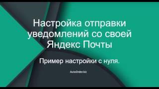 настройка отправки уведомлений со своей Яндекс Почты
