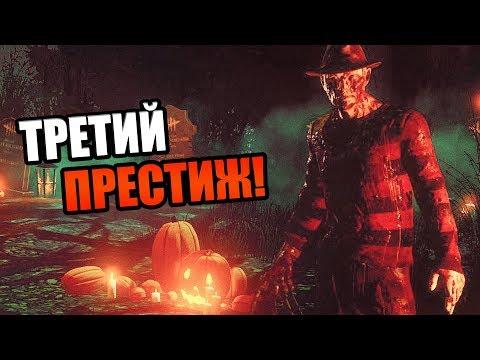 Dead by Daylight ► ТРЕТИЙ ПРЕСТИЖ ФРЕДДИ КРЮГЕРА!