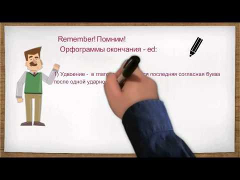 Презентация к уроку англ.языка Past Simple