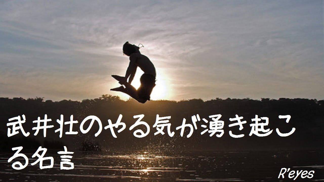 ☆武井壮のやる気が湧き起こる名...