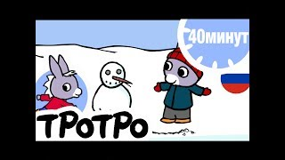 ТРОТРО - 40 минут - Сборка #004