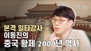 중국에서 시작된 2000년의 황제 역사!