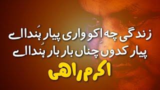 Zindagi Ch Ikko Waari Pyaar | Akram Rahi | Latest Sad Song 2018 | #Pyaar thumbnail