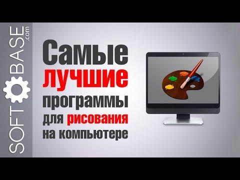 Самые лучшие программы для рисования на компьютере