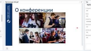 Подготовка к выступлению на конференции школьников 7-11 кл. «Наука настоящего и будущего»