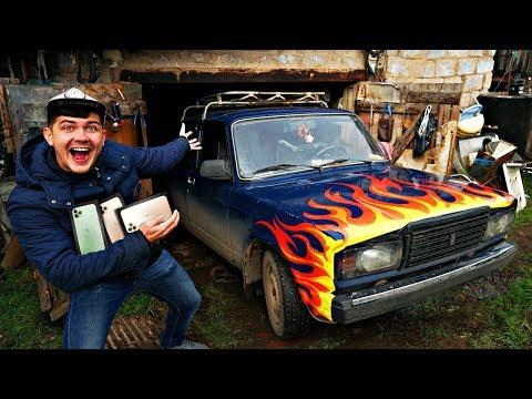 Мы купили гараж мажора на аукционе, а там iPhone 11 Pro Max