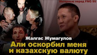 Жалгас Жумагулов против Али Багаутинова. FNG 95