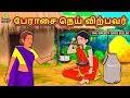 பேராசை நெய் விற்பவர் - Bedtime Stories For Kids   Tamil Fairy Tales   Tamil Stories   Koo Koo TV