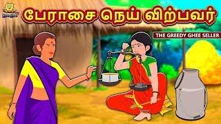 பேராசை நெய் விற்பவர் - Bedtime Stories for Kids | Tamil Fairy Tales | Tamil Stories | Koo Koo TV