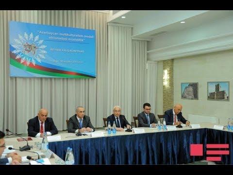 Баку. Межд. конференция.