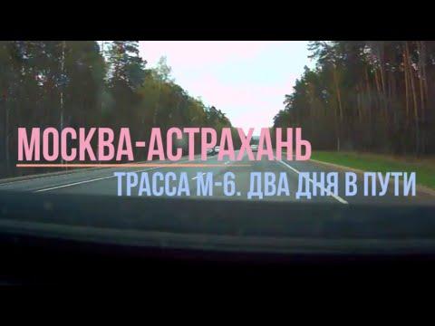 Москва-Астрахань. Трасса М6. Едем на майские.