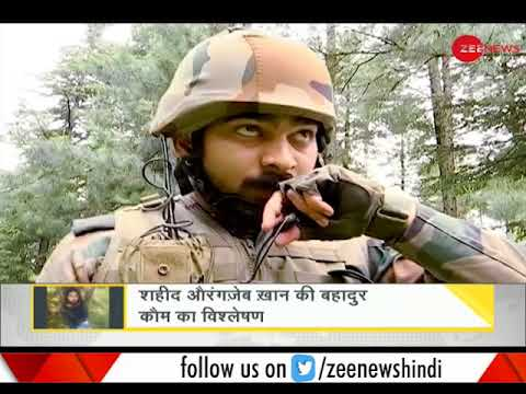DNA: All you need to know about 44 Rashtriya Rifles