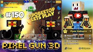 Pixel Gun 3D - Руки Киборга (150 эпизод)