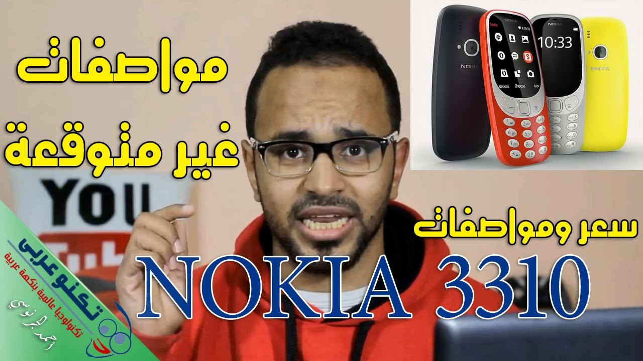 سعر و مواصفات هاتف نوكيا 3310 الجديد لعام 2017 Nokia 3310 New Review
