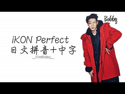 [ 繁中字幕+日文羅馬拼音 ] iKON Perfect