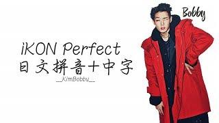 [ 繁中字幕+日文羅馬?音 ] iKON Perfect