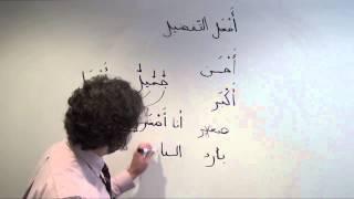 Arabic Grammar: Forming Superlative Adjectives in Arabic أفعل التفضيل