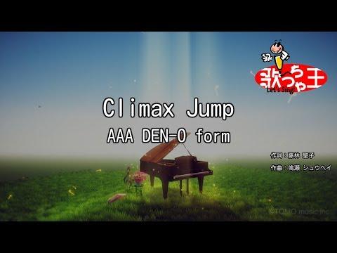 【カラオケ】Climax Jump/AAA DEN-O Form