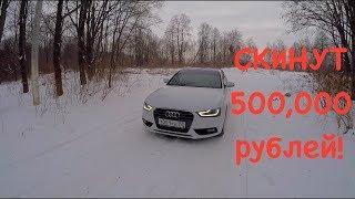 AUDI A4 Как нас разводит Audi  БЕШЕНЫЕ накрутки на авто  Обзор и отзыв на А4