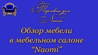 Мебель торгового дома Naomi. Обзор мебели в Одессе. #Naomi