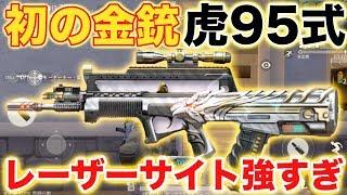 【荒野行動】新武器の虎の目を持つ95式小銃のレーザーサイトが強すぎたwwwwwwww【Knives Out】【スマホ版PUBG】