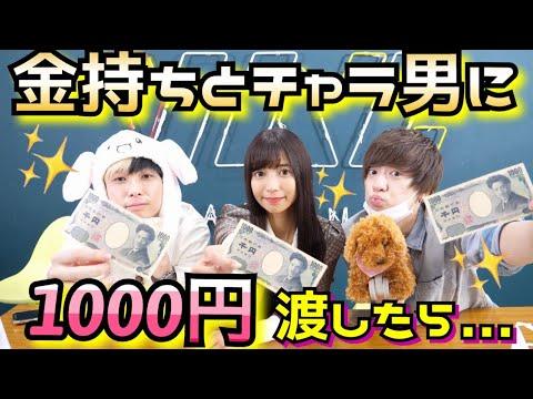 カリスマとチャラ男に1000円渡したらコンビニで何を買う!?【セブンイレブン】【金持ちYouTuber】