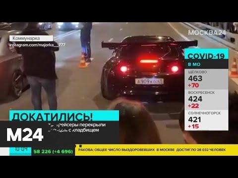 Очевидец рассказал об инциденте с устроившими нелегальные гонки в ТиНАО стритрейсерами - Москва 24