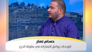 حسام نصار - الوحدات يواصل انتصاراته في بطولة الدرع