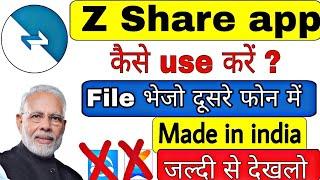 Z Share-fastest desi file sharing app | Z share app | Z share app use | Z share app review |Z share
