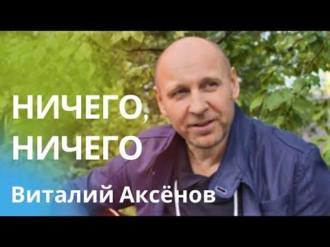 Новое видео Виталия Аксёнова на песню Ничего, ничего (встреча друзей в Дубровках)