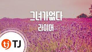 [TJ노래방] 그녀가없다 - 라이머(Feat.윤민수) (She does not - Rhymer (ft. Yun Minsu)) / TJ Karaoke