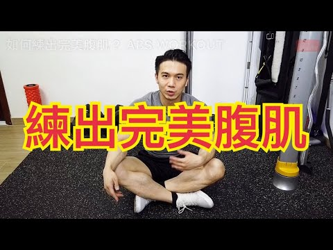 【健身教學 】如何練出完美腹肌 私人健身教練 Francis Lam - YouTube