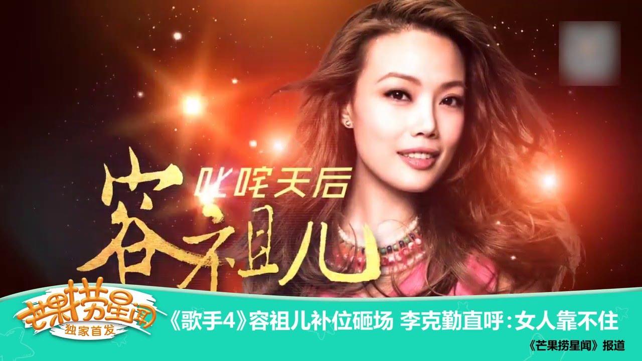 芒果撈星聞 Mango Star News:《歌手4》容祖兒補位砸場【芒果TV官方版】 - YouTube