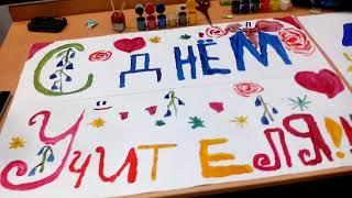 Делаем плакаты ко дню учителя