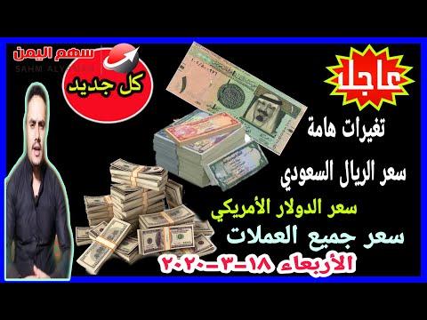 شاهد اخر اسعار صرف العملات الأجنبية في اليمن اليوم الأربعاء 18-3-2020 | تداول سعر الريال السعودي