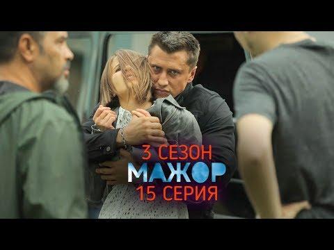 Кадры из фильма Мажор - 3 сезон 6 серия