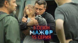 СЕРИАЛ МАЖОР 3 СЕЗОН