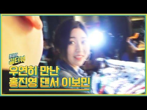 화제의 홍진영 댄서! 안무가 이보민을 가로수길에서 우연히 만나다!! [길터뷰] [ENG SUB] - KoonTV