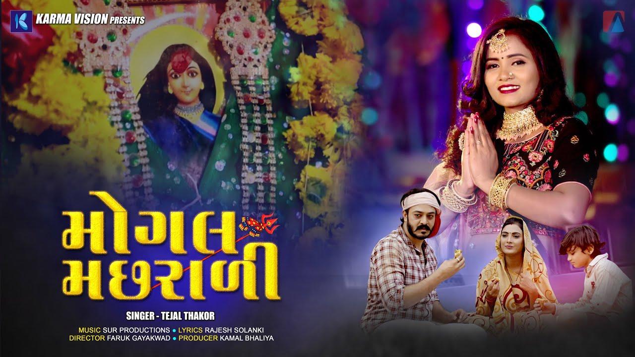 Mogal Machhrali   Tejal Thakor । Mogal Maa Song   New Devotional Song   New Gujarati Song 2021