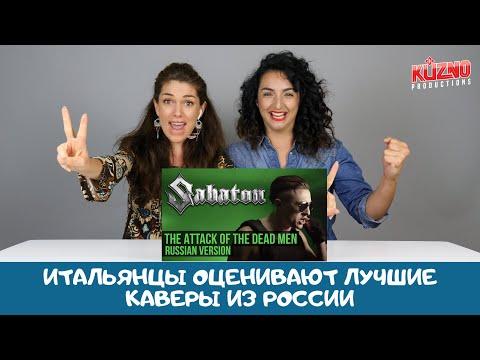 Лучшие каверы из России: реакция итальянцев