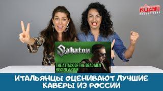 Download Лучшие каверы из России: реакция итальянцев Mp3 and Videos