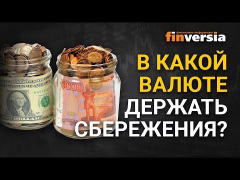 Доллар, рубль, франк, фунт - в какой валюте держать накопления и сбережения?